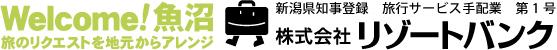 リゾートバンク 新潟・魚沼エリアに特化した総合案内所!